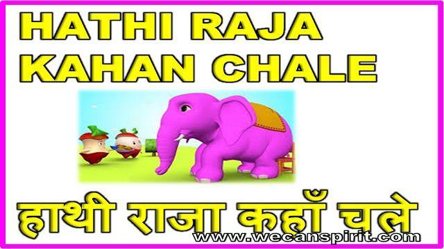Hathi Raja Kahan Chale Lyrics   Hindi Nursery Rhyme - Dwijency