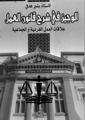 تحميل كتاب شرح قانون العمل المصرى pdf