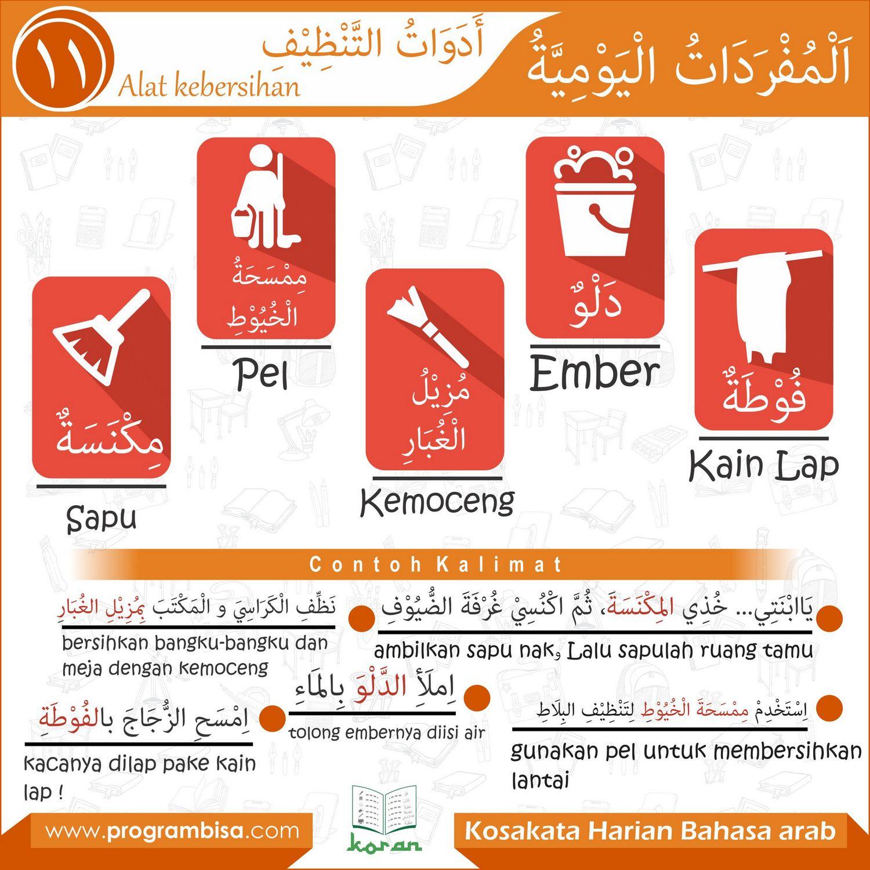 Kosakata Harian Bahasa Arab 011 Alat Kebersihan