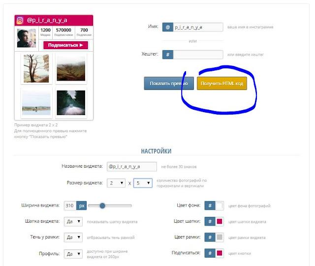 Добавляем на сайт виджет с Инстаграм наталия пономарева новодвинск, p_i_r_a_n_y_a, обмен (без)умным опытом