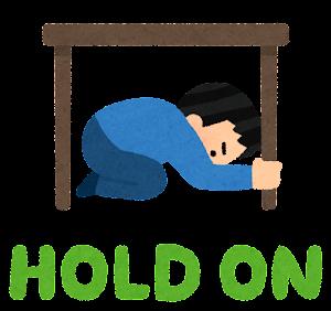 シェイクアウト訓練のイラスト(Hold On)