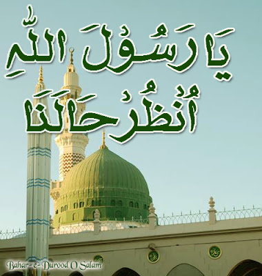 ya rasool allah unzur halana - photo #1