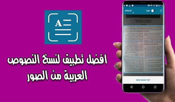 افضل تطبيق لنسخ النصوص العربية من الصور تطبيق OCR Text Scanner