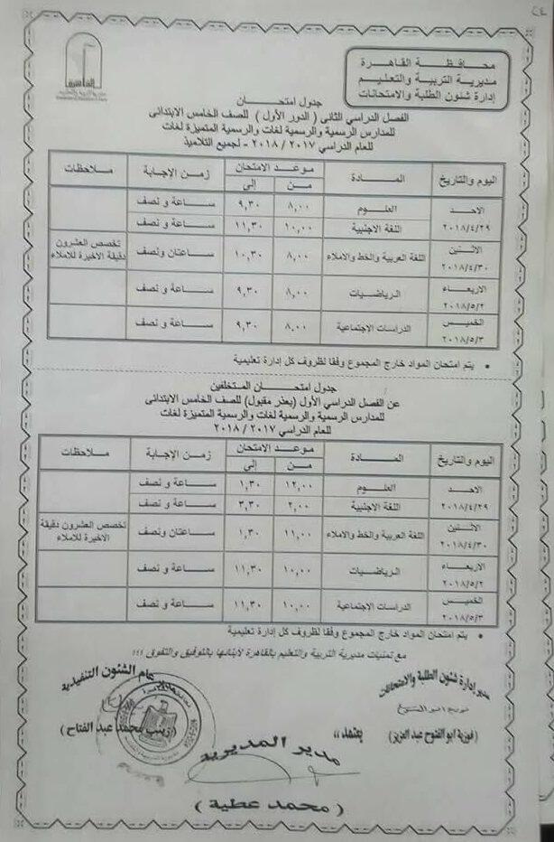 جدول امتحانات الصف الخامس الابتدائي الترم الثاني 2018 محافظة القاهرة