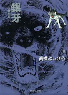 銀牙 -流れ星 銀- 文庫版 第01-10巻 [Ginga Nagareboshi Gin Bunko vol 01-10]