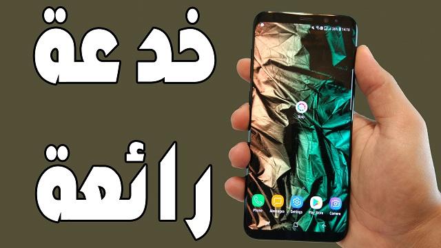 خدعة رائعة تستعملها على المكالمات الصادرة على هاتفك # مليون نجمة