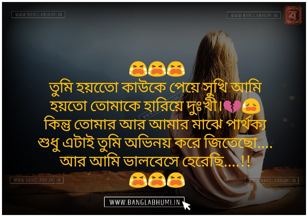 Bangla Whatsapp Sad Love Shayari Status Free Download & share