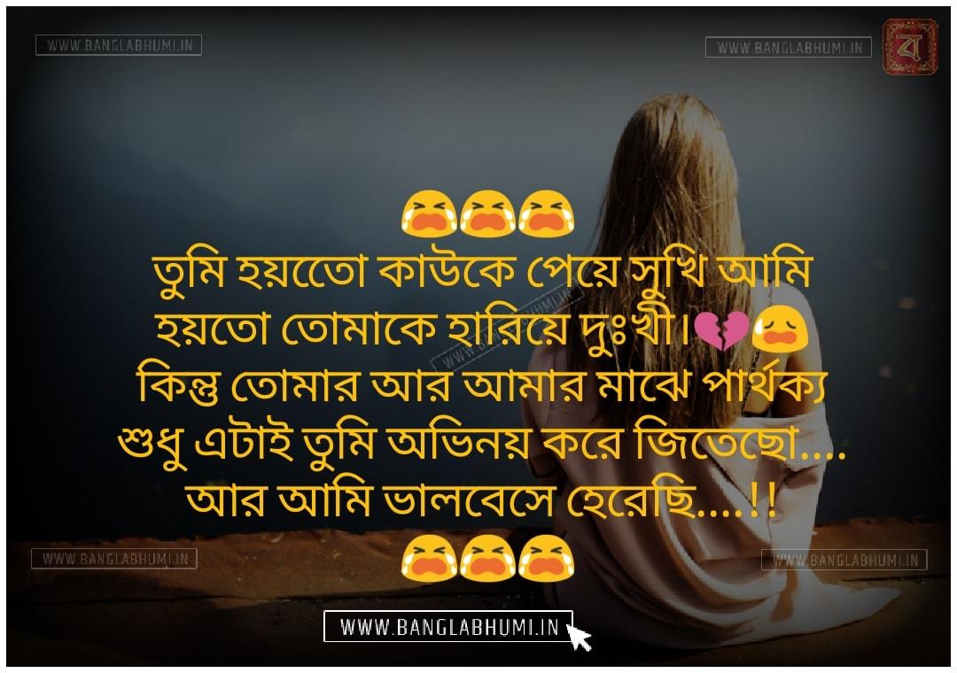 Pabitra Kaity Blogs Bangla Whatsapp Sad Love Shayari Status