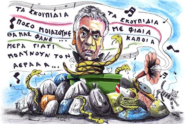 IaTriDis Γελοιογραφία για την εφημερίδα Άποψη του Νότου, Κρήτη, με θέμα τους τόνους σκουπιδιών στις πόλεις της χώρας με ευθύνη του υπουργού εσωτερικών Πάνου Σκουρλέτη.