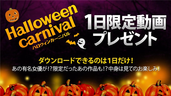 UNCENSORED XXX-AV 22831 HALLOWEEN CARNIVAL1日間限定動画プレゼント!vol.27, AV uncensored