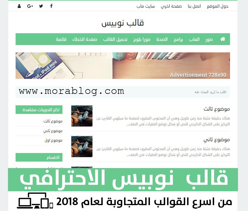 تحميل قالب نوبيس الاحترافي من اسرع قوالب بلوجر 2018