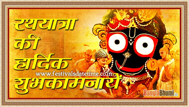 Rath Yatra Hindi Wishing Wallpaper Free Download No.I