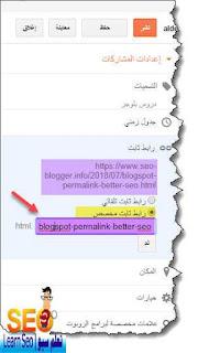 شرح استخدام رابط ثابت مخصص للمشاركات فى بلوجر لتحسين السيو