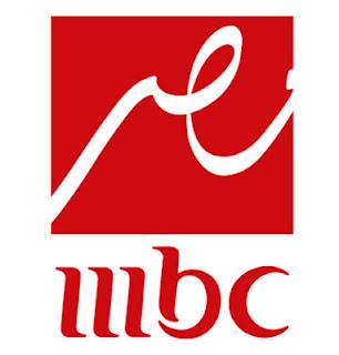 قناة ام بي سي مصر بث مباشر