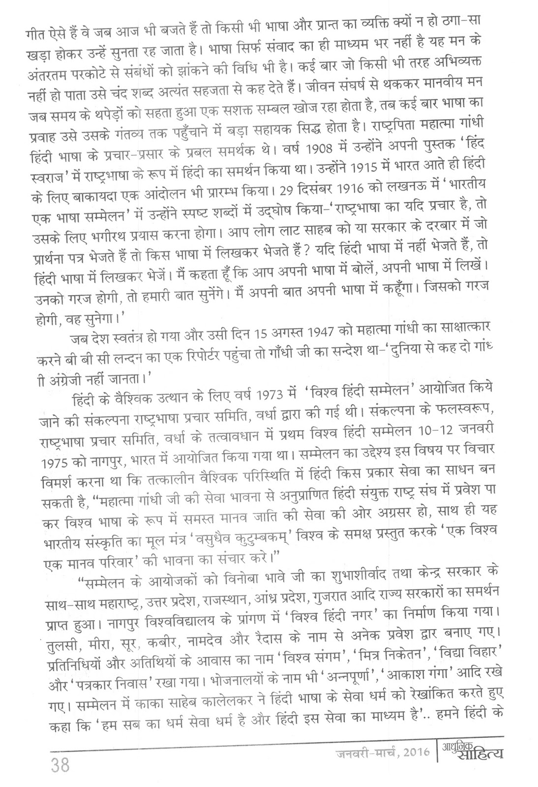 hindi research papers