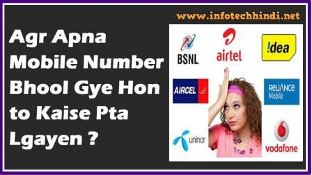 Check Your Own Mobile Number –If You Forget