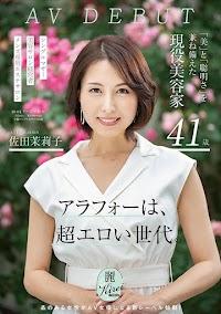 「美」と「聡明さ」を兼ね備えた現役美容家 41歳 佐田茉莉子 AV DEBUT