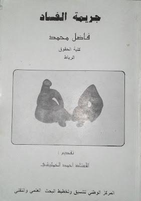 كتاب جريمة الفساد تقديم أحمد الخمليشي، لفاضل محمد.