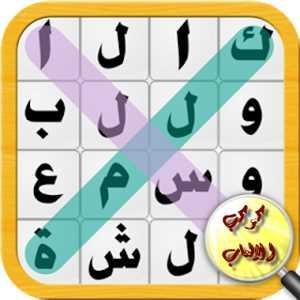 تحميل لعبة كلمة السر او لعبة الكلمة المفقودة للموبايل برابط مباشر