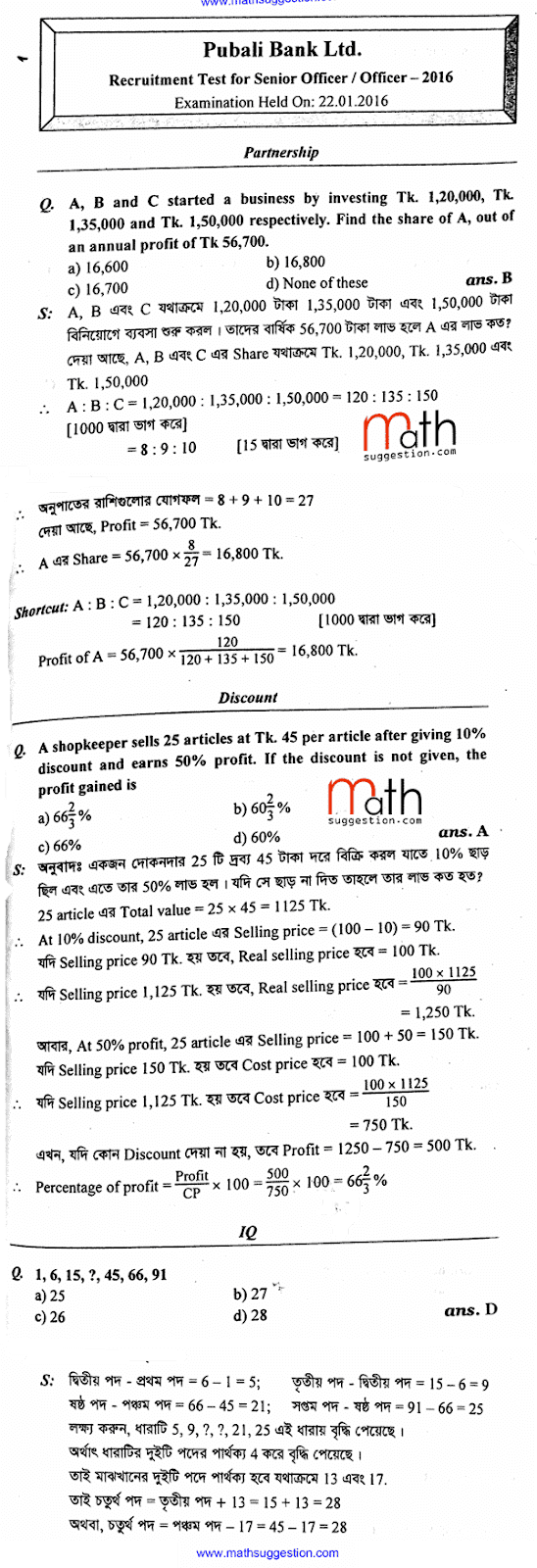 Pubali Bank Exam Math Solution SO 2016 01