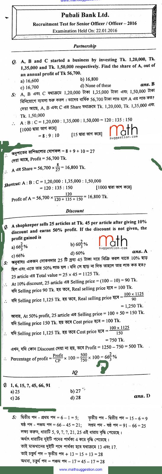 Pubali Bank Exam Math Solution SO 2016 01