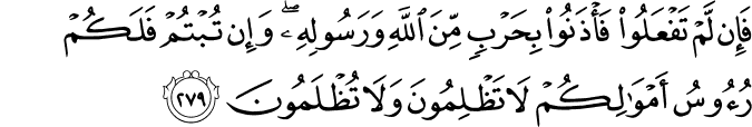 Surat Al-Baqarah Ayat 279