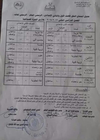 جدول امتحانات الصف الثاني الاعدادي 2018 الترم الثاني محافظة كفر الشيخ