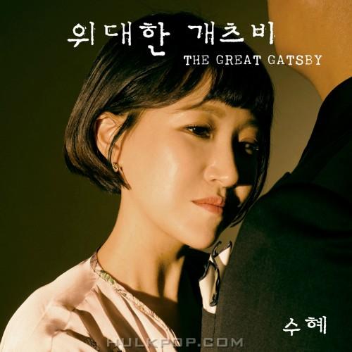 [Single] Su Hye – 위대한 개츠비