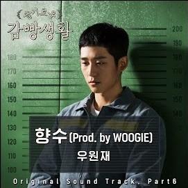 Woo Won Jae – Nostalgia (향수) [Lyrics]