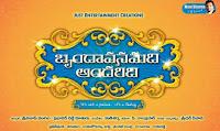 Brindavanamadi Andaridi Songs Free Download