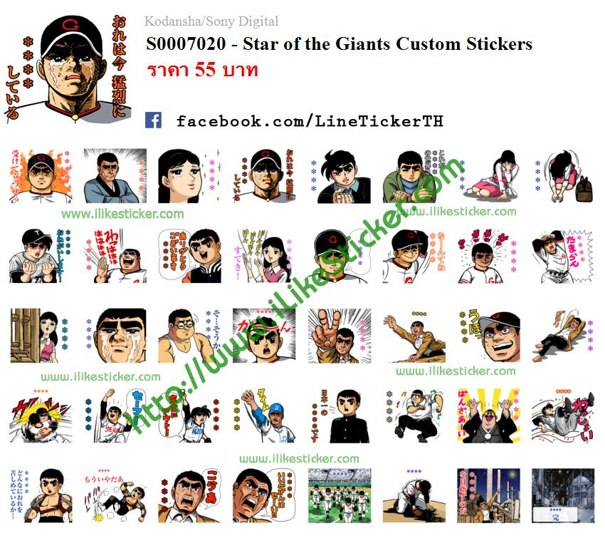 Star of the Giants Custom Stickers