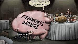 Αποτέλεσμα εικόνας για Ξυπνήστε Έλληνες και Τούρκοι ραγιάδες.