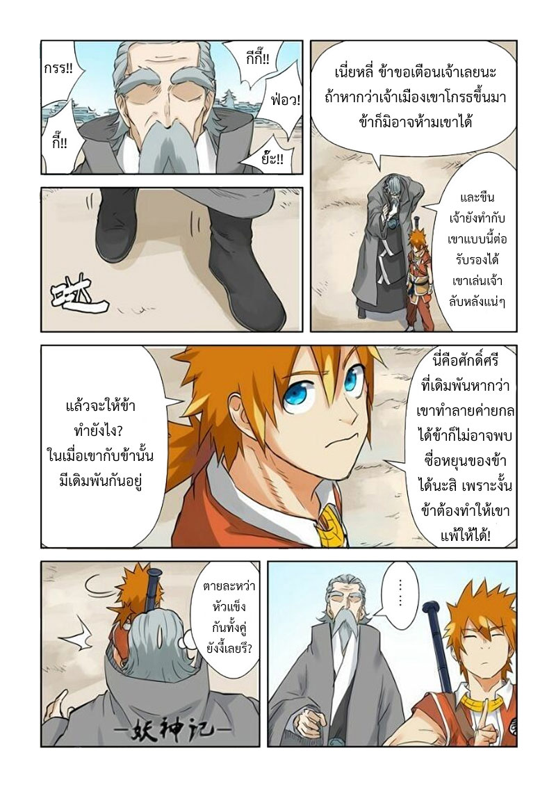 Tales of Demons and Gods ตอนที่ 127.2 หน้า 3