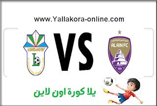مشاهدة مباراة العين ولوكوموتيف طشقند بث مباشر بتاريخ 23-08-2016 دوري أبطال آسيا