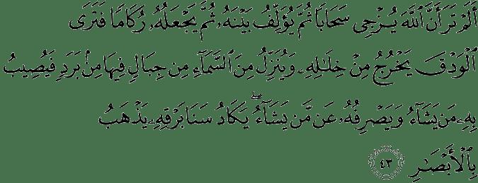 Surat An Nur ayat 43