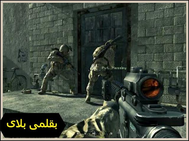 تحميل العاب كمبيوتر تحميل لعبة Call Of Duty 4 برابط واحد