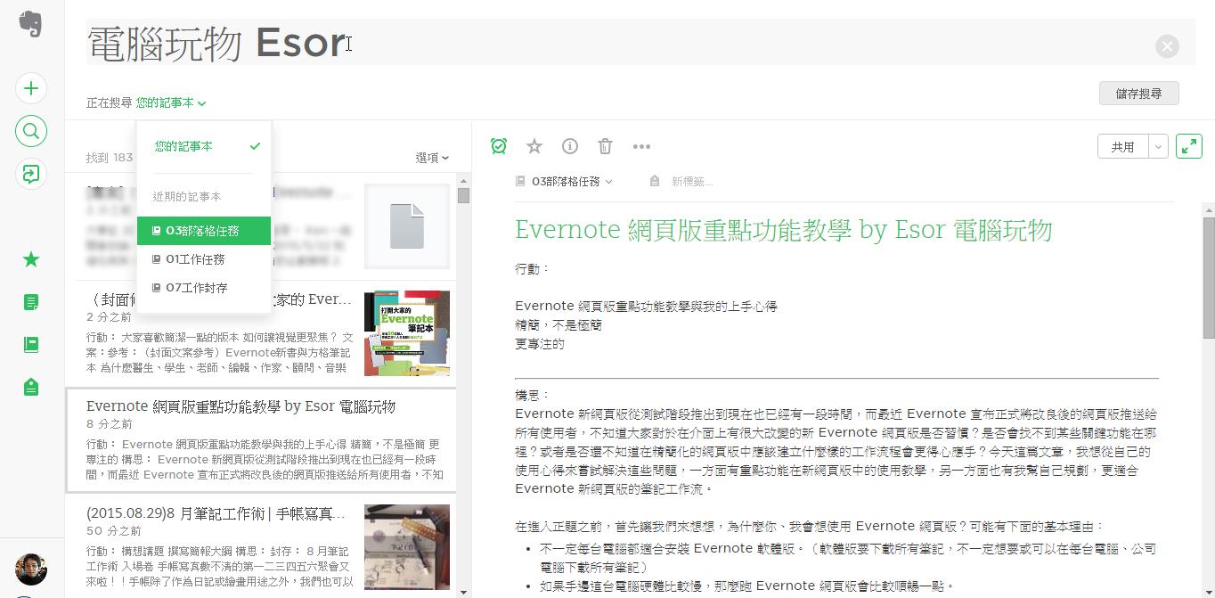 evernote 網頁 版