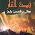 كتاب قصة التتار لراغب السرجاني pdf