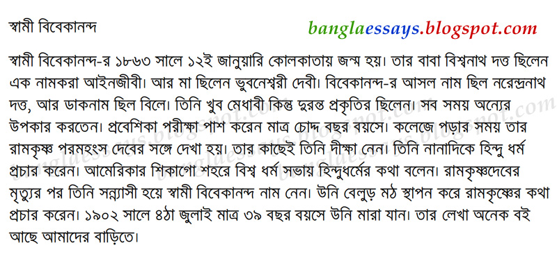 bangla essays স্বামী বিবেকানন্দ bangla essay on  স্বামী বিবেকানন্দ bangla essay on swami vivekananda bangla essay