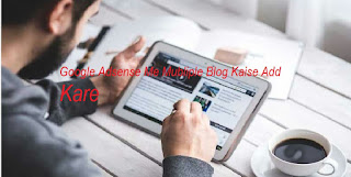 Adsense-Ka-Ads-Multiple-Blog-Website-Me-Kaise-Lagaye