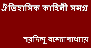 Oitihasic Kahini Samagra Sharadindu Bandyopadhyay Bengali E-book