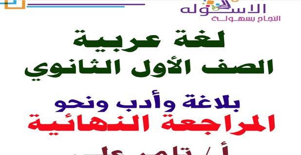 المراجعة النهائية فى اللغة العربية للصف الاول الثانوى النظام الجديد ترم أول 2020