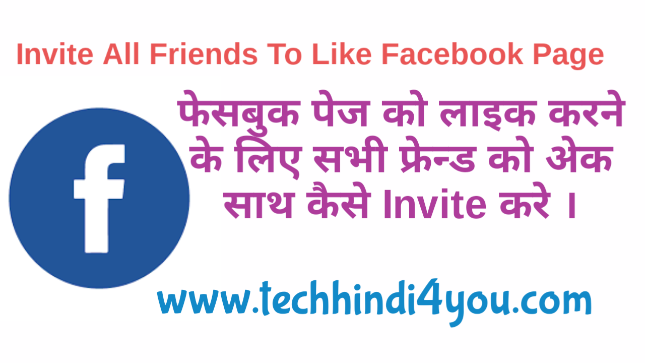 Facebook page ke liye all friends ko ek sath kaise invite kare facebook page ke liye all friends ko ek sath kaise invite kare stopboris Image collections