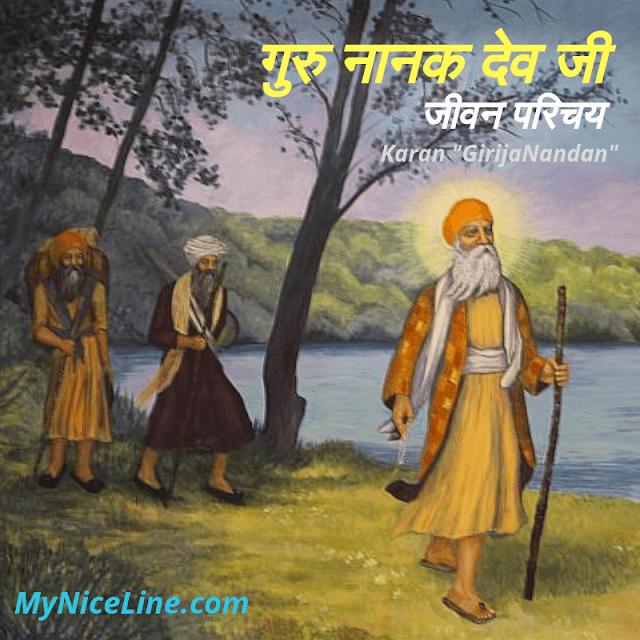 गुरु नानक देव जी की जयंती पर उनका जीवन परिचय और उनकी कहानी। गुरु पर्व| सिख धर्म के संस्थापक गुरु नानक। guru nanak's biography in hindi