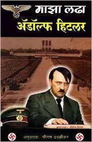 Download Free Maza Ladha by Adolf Hitler (Marathi) Book PDF