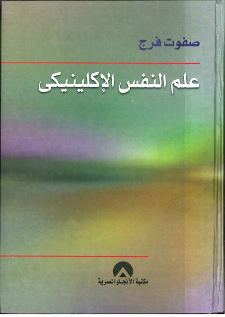 تحميل كتاب علم النفس الاكلينيكي -  صفوت فرج - PDF