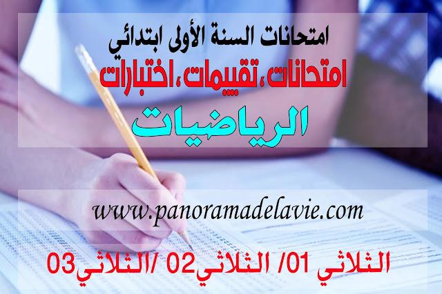 امتحانات الرياضيات السنة الثانية ابتدائي ، اختبارات الرياضيات الثانية ابتدائي