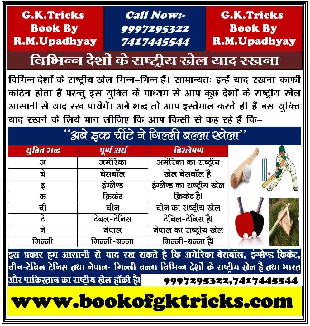 Book gk lucent rajasthan