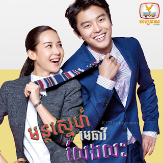 Mun Sneh Metheavy Laeng Leas (34 Ep)