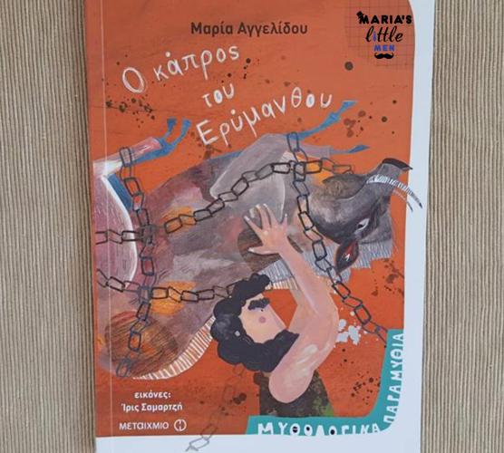 o-kapros-tou-erymanthou-metaixmio-books